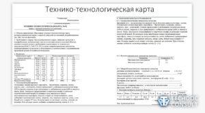 Примеры технологической карты и ее составление. пример заполнения технологических карт