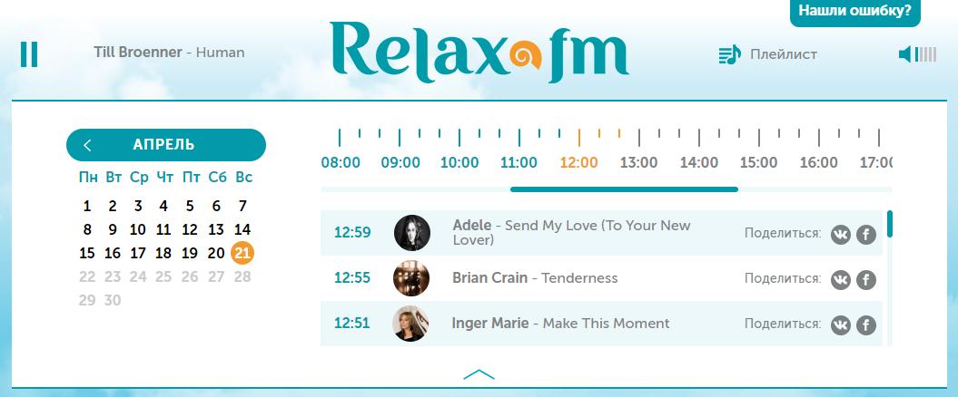 Relax fm — слушать онлайн