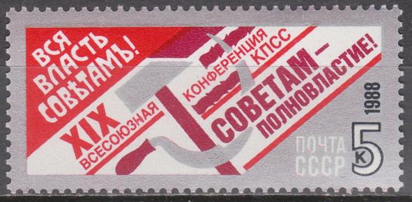 Центральный комитет кпсс - вики