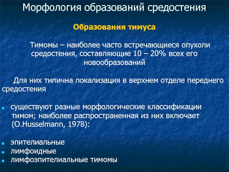 Тимома – диагностика, лечение, запись к врачу медицина 24/7