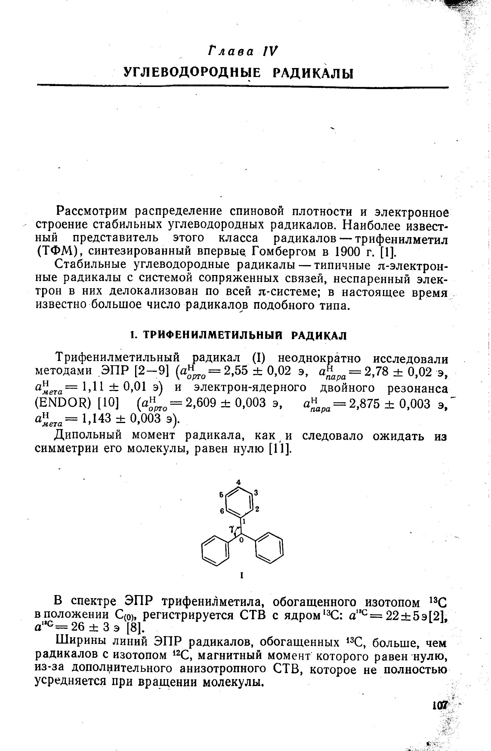Радикал в химии – это что такое? теория радикалов в химии