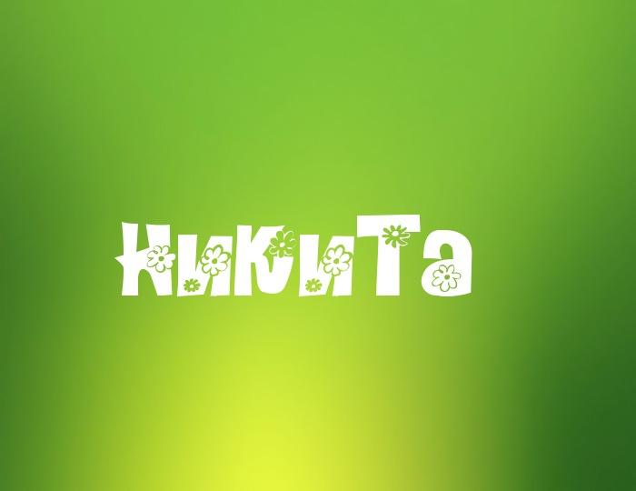 Значение имени никита для мальчика, происхождение и судьба