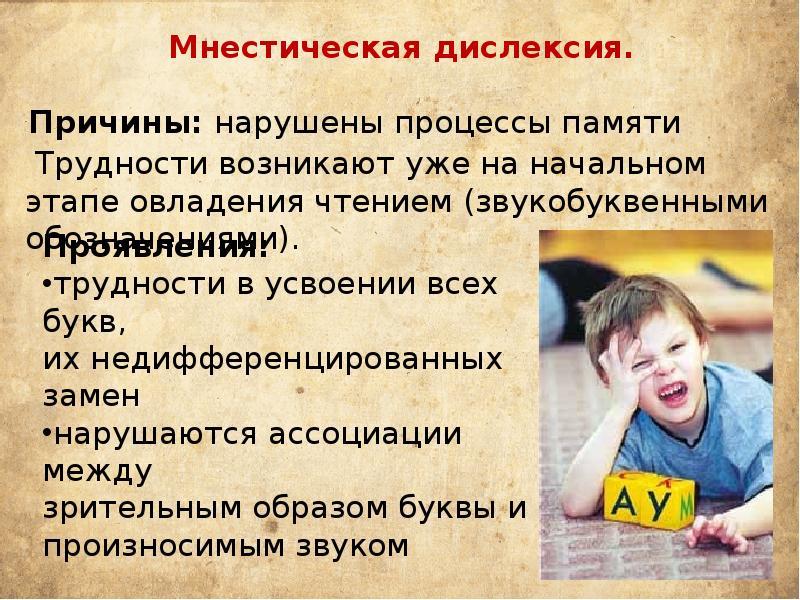 Дислексия у детей|симптомы, причины, лечение