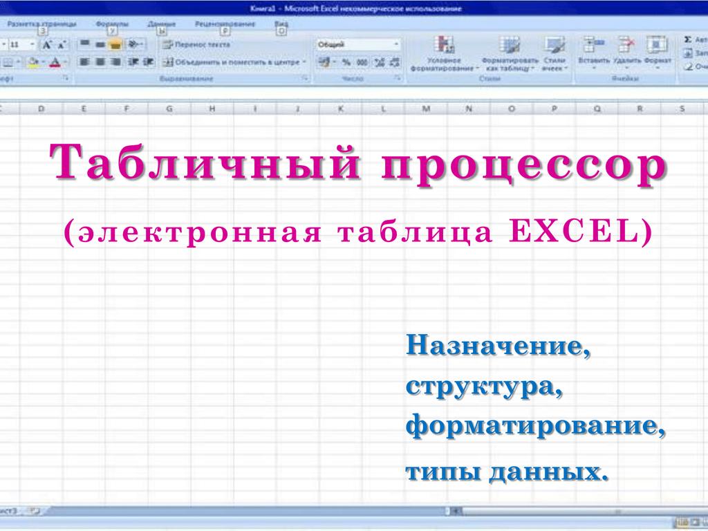 """Презентация на тему: """"табличный процессор (электронная таблица excel) назначение, структура, форматирование, типы данных."""". скачать бесплатно и без регистрации."""