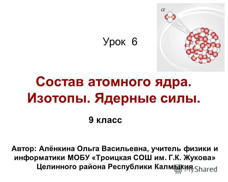 Урок 2. изотопы элементов