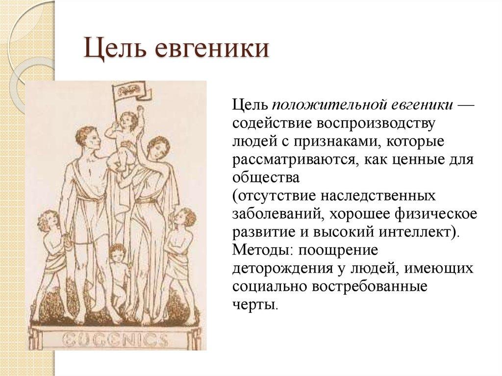 """Краткая история """"улучшения"""" людей и человеческой породы. евгеника до и после нацистов - тасс"""