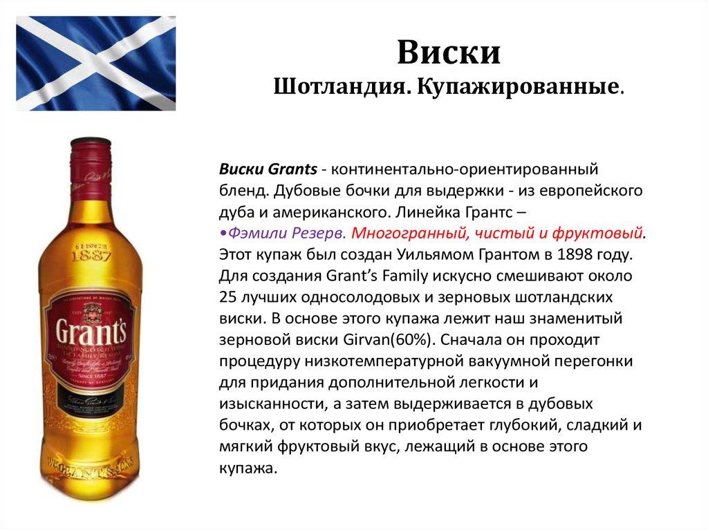 Виски шотландский купажированный: марки
