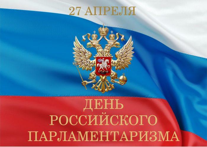 Парламентаризм - это... становление российского парламентаризма: история и интересные факты :: syl.ru