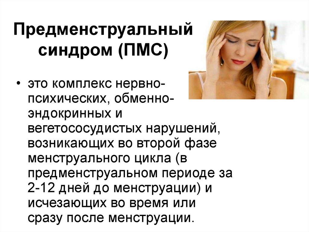 Симптомы пмс и расшифровка, признаки у женщин и девушек