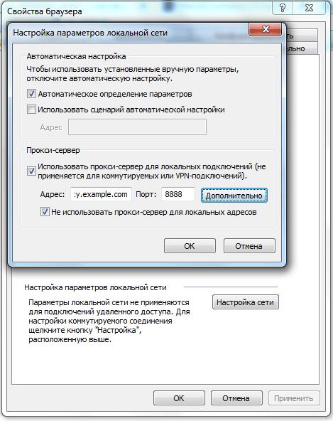 Что такое прокси — для чего нужен прокси сервер, где взять