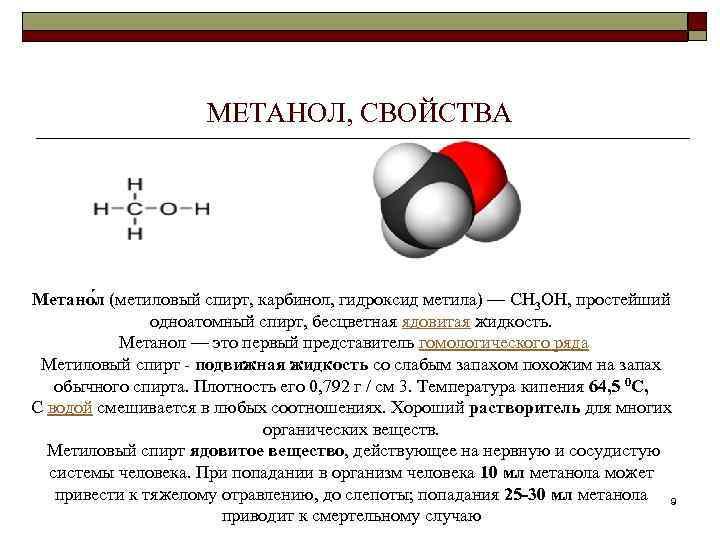 Метанол — википедия