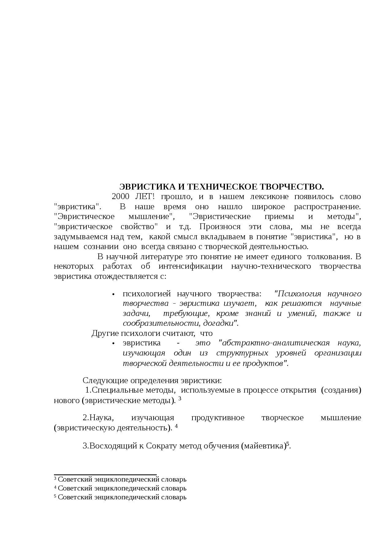 Эвристический - heuristic