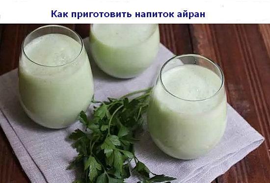 Польза напитка айран - 110 фото пользы и вреда для организма человека