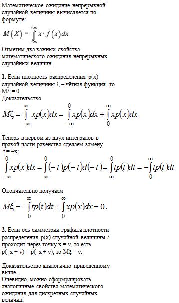 Условное математическое ожидание — википедия. что такое условное математическое ожидание