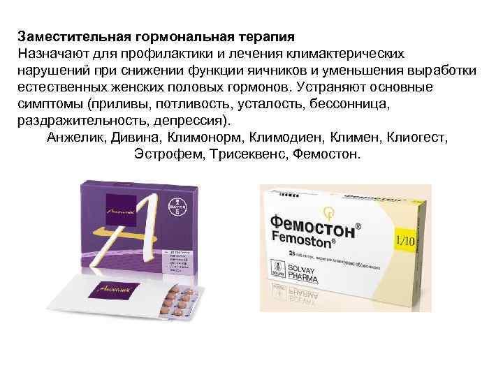 Гормонозаместительная терапия — европейский метод лечения