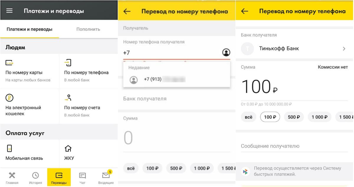 Система быстрых платежей цб рф (сбп). переводы по номеру телефона. что это, и как она работает?