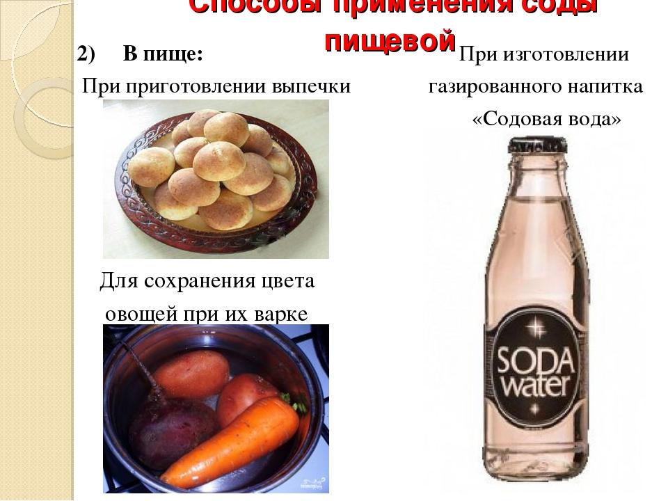 Пищевая сода: как гасить, чем заменить, где применяется гидрокарбонат натрия, полезные свойства