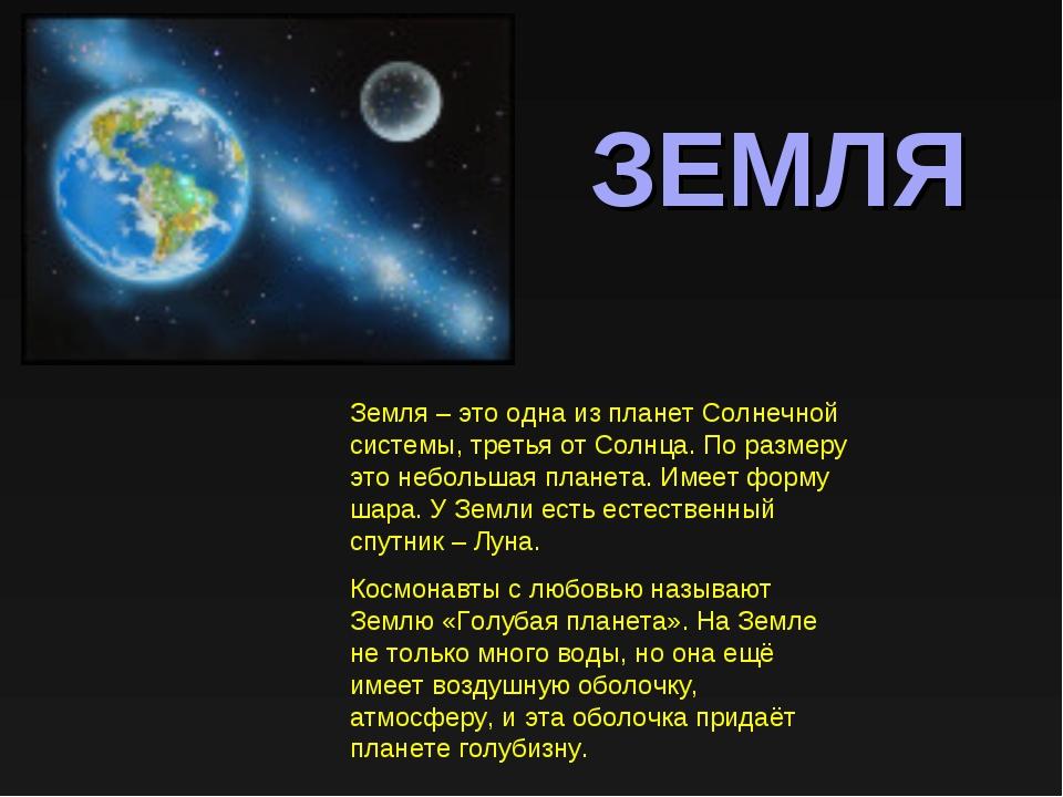 Планета земля: физические параметры, строение