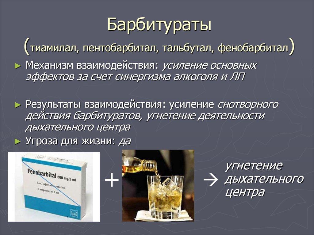Барбитураты история барбитуратов воздействие барбитуратов эффекты барбитуратов барбиутровая кома лечение барбитуровой зависимости отравление барбитуратами и лечение