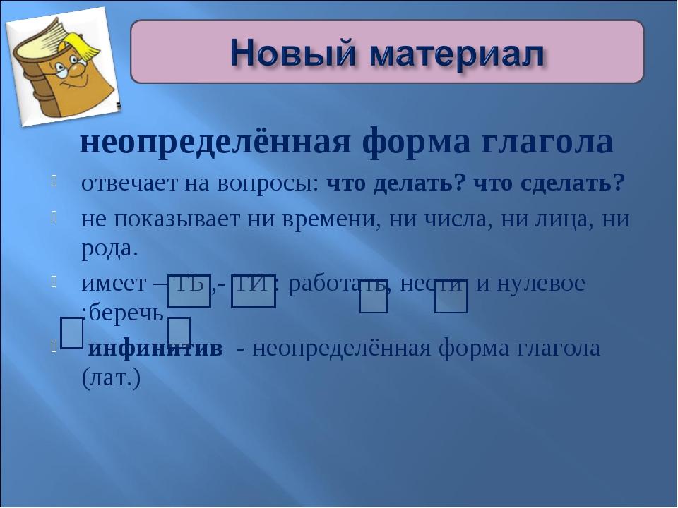 Что такое неопределенная форма глагола: как ее найти и на какие вопросы отвечает | tvercult.ru