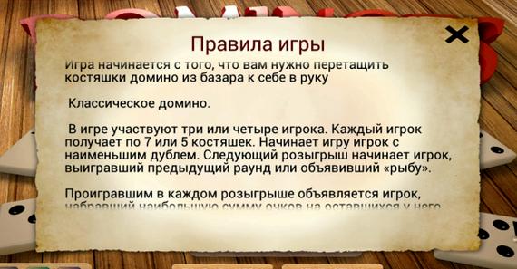 Как играть в домино: правила игры