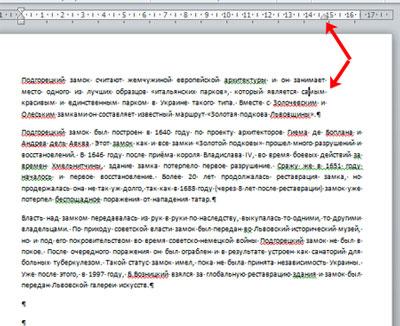 Как сделать красную строку или абзац в microsoft word