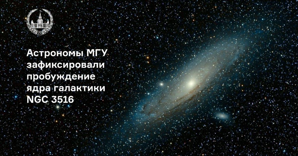 Активное галактическое ядро