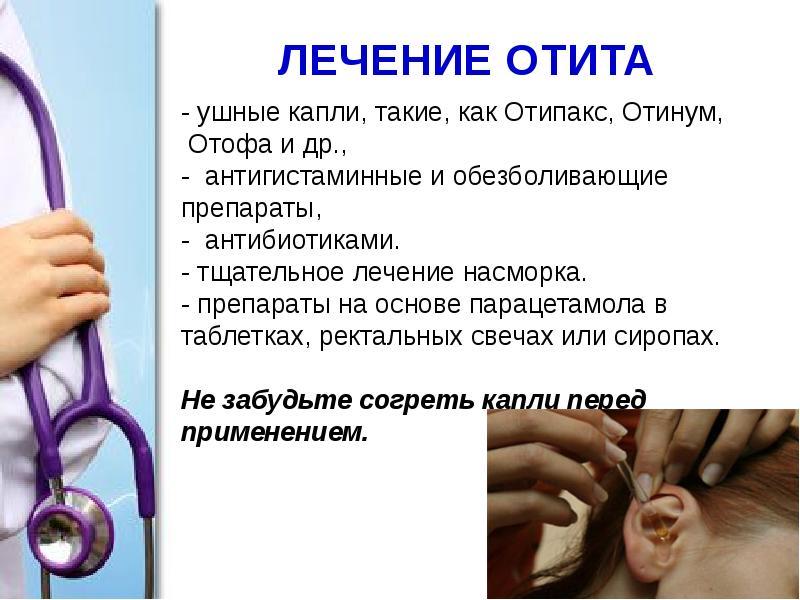 Отит — симптомы, причины, виды, лечение и профилактика отита
