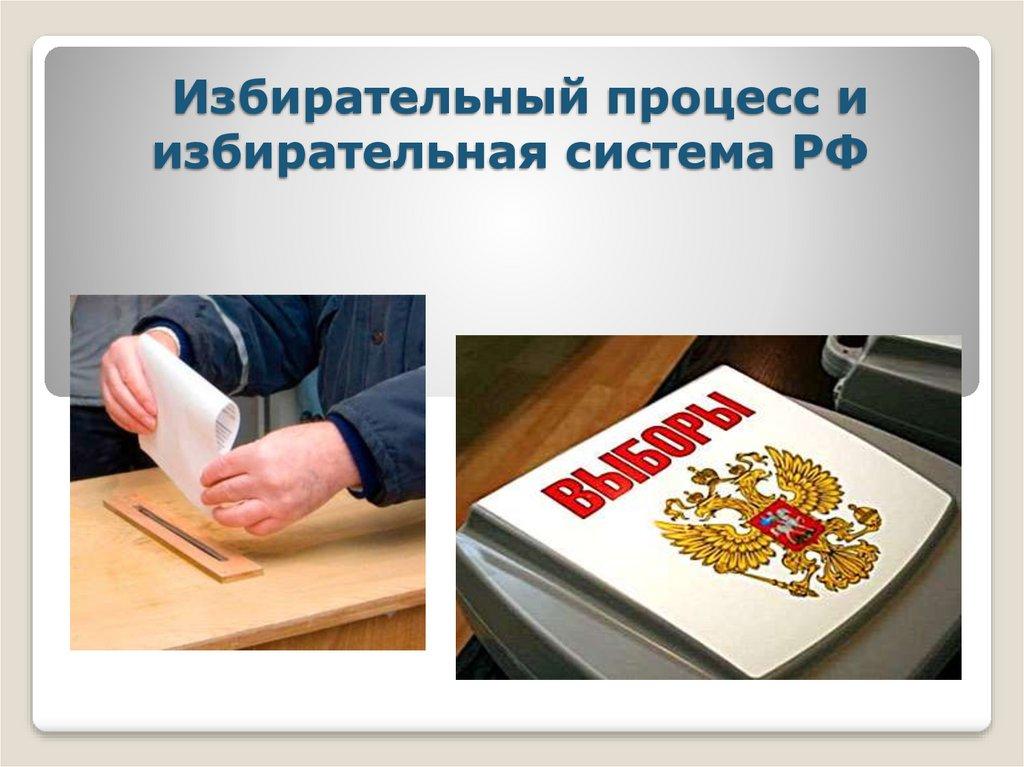 Понятие избирательной системы. типы и виды избирательных систем