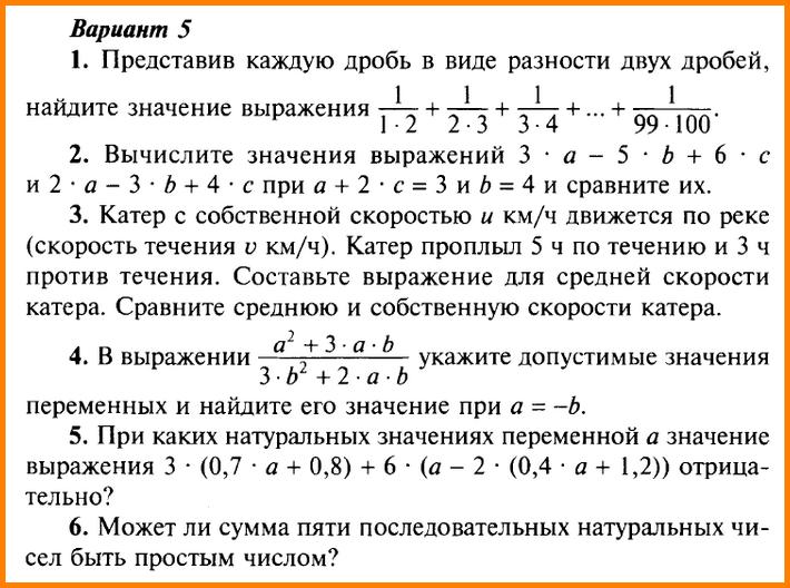 Значение числового, буквенного выражения и выражения с переменными.
