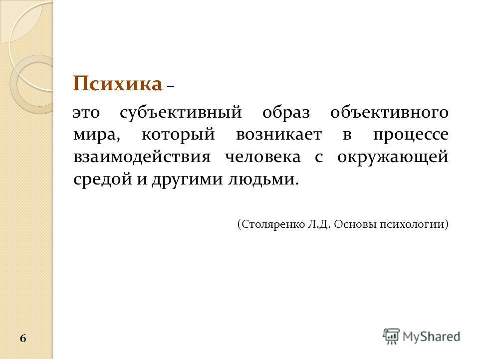 Психика — википедия. что такое психика