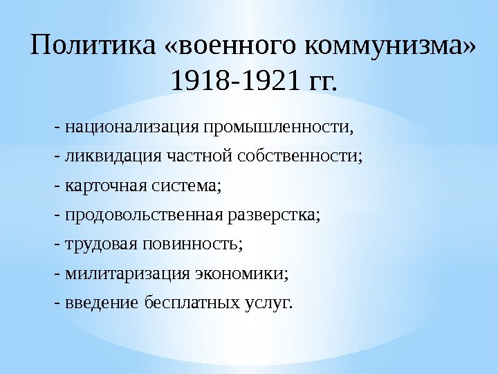 297,военный коммунизм в россии: кратко