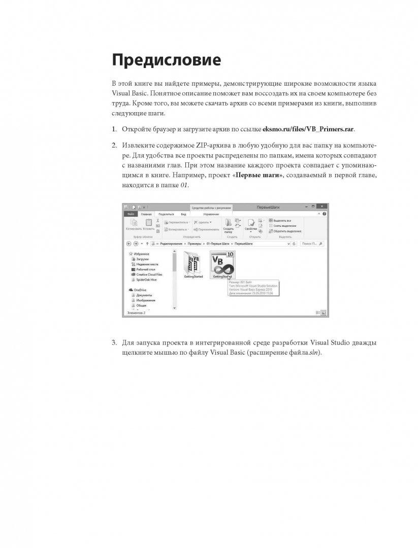 Язык программирования — национальная библиотека им. н. э. баумана