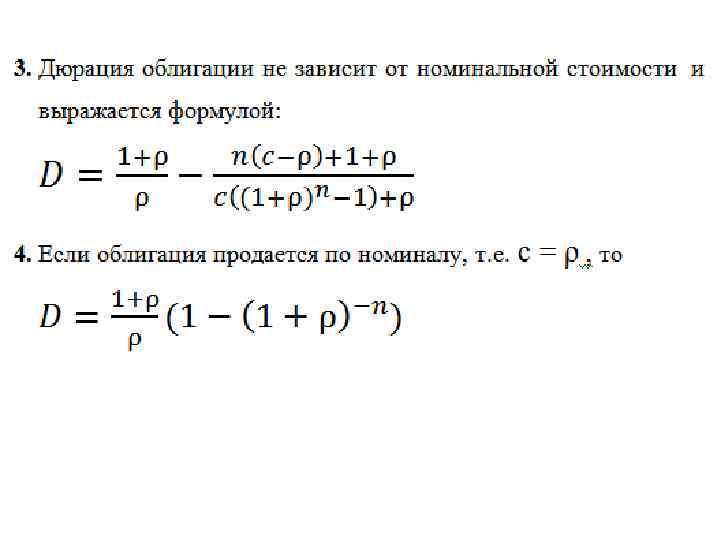 Что такое дюрация облигации простыми словами
