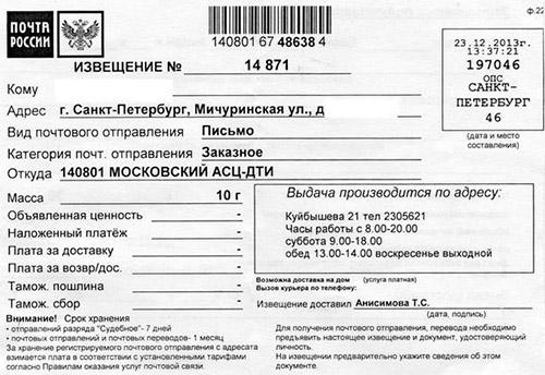 Московский асц цех логистики: заказное письмо. что это такое