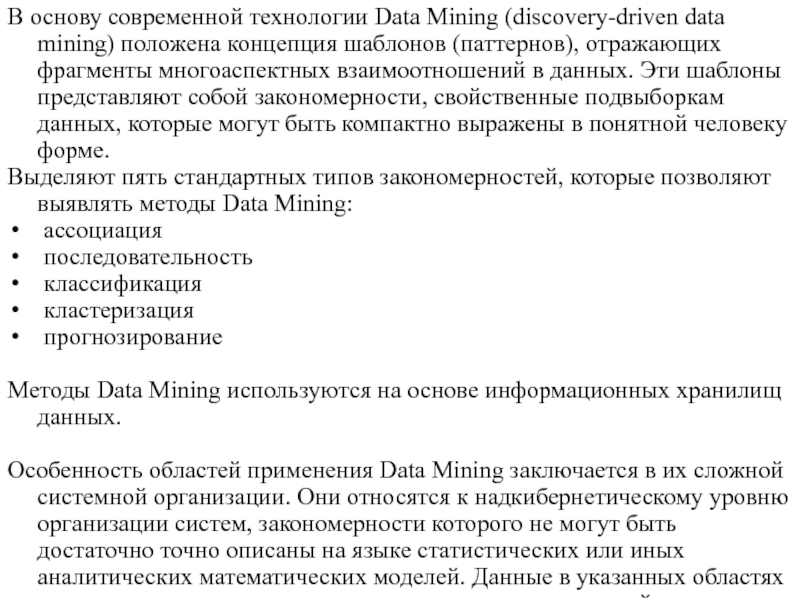 Основные модели данных