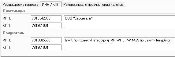 Кпп у ип есть или нет? что такое код причины постановки на учёт