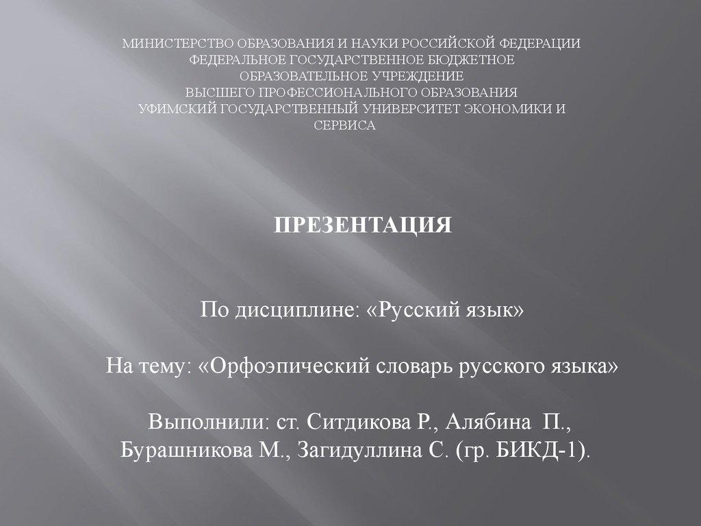 Грамота.ру – справочно-информационный интернет-портал «русский язык»   словари   какие бывают словари