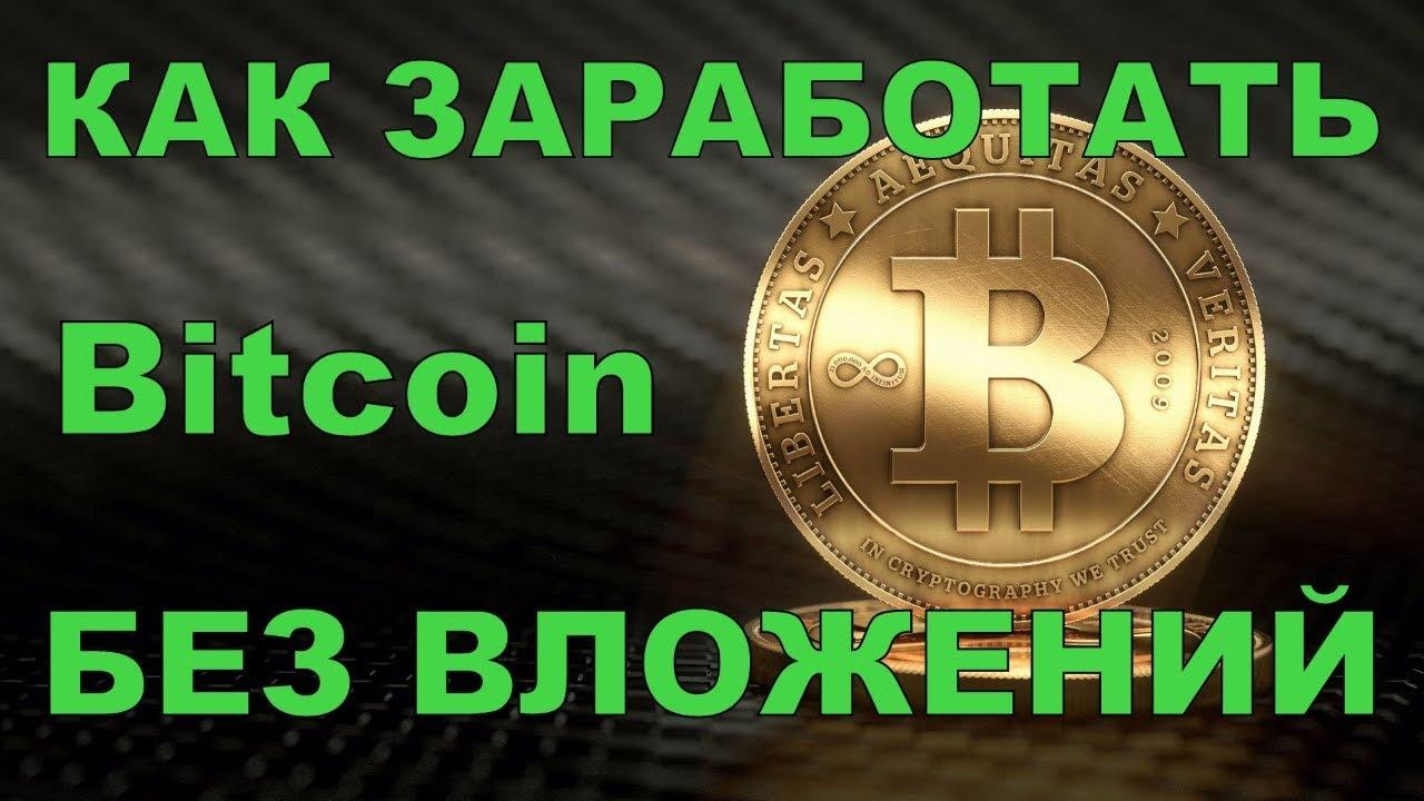 Как заработать один биткоин в домашних условиях? - 2bitcoins.ru