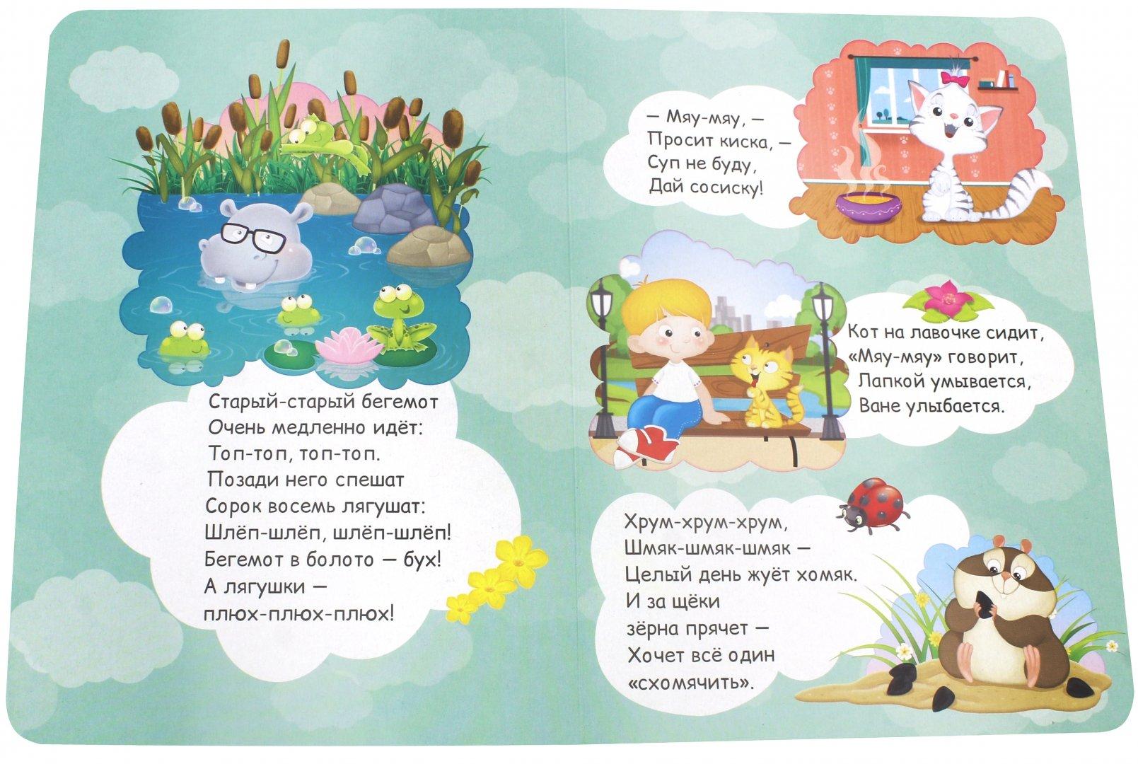 Потешки для развития речи малышам, их роль, детские песни