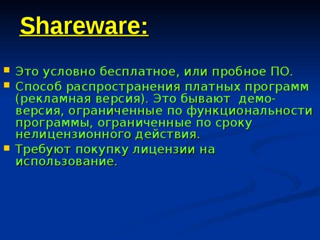 Что такое shareware: разбираемся с типами условно-бесплатного по