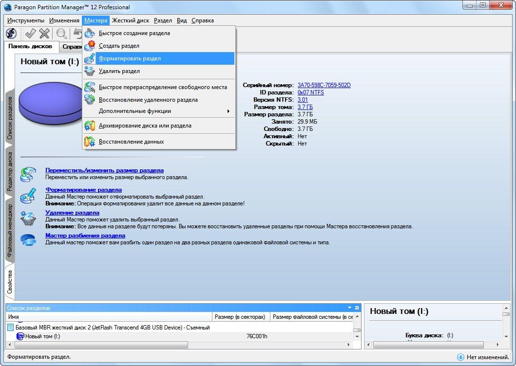 Как отформатировать жесткий диск (инструкция)
