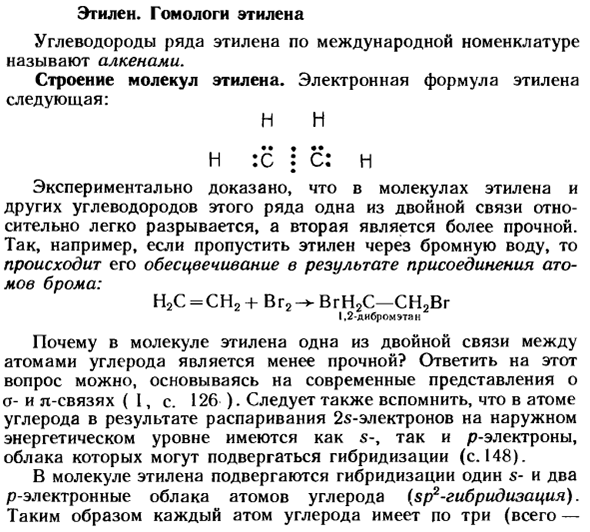 Этилен — википедия