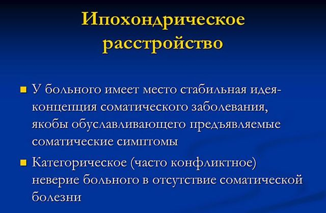 Ипохондрия — википедия с видео // wiki 2