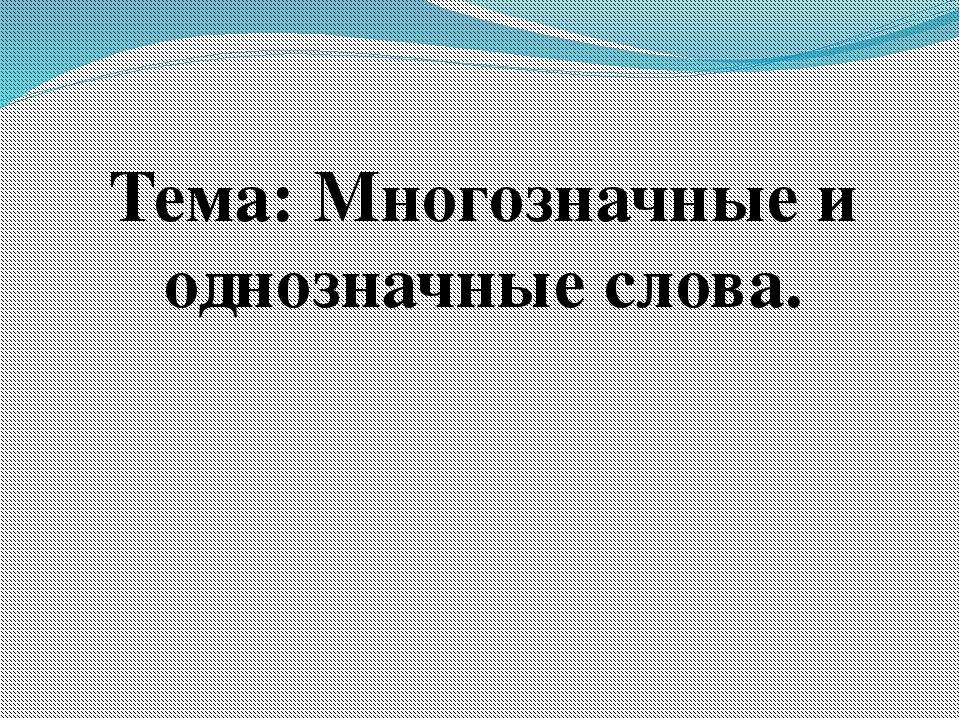 Чем отличаются многозначные слова от омонимов? определение, примеры :: syl.ru