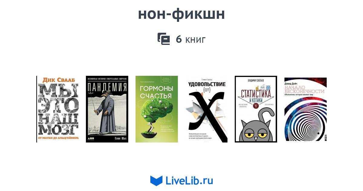 Нон-фикшн - что это такое в литературе? :: syl.ru