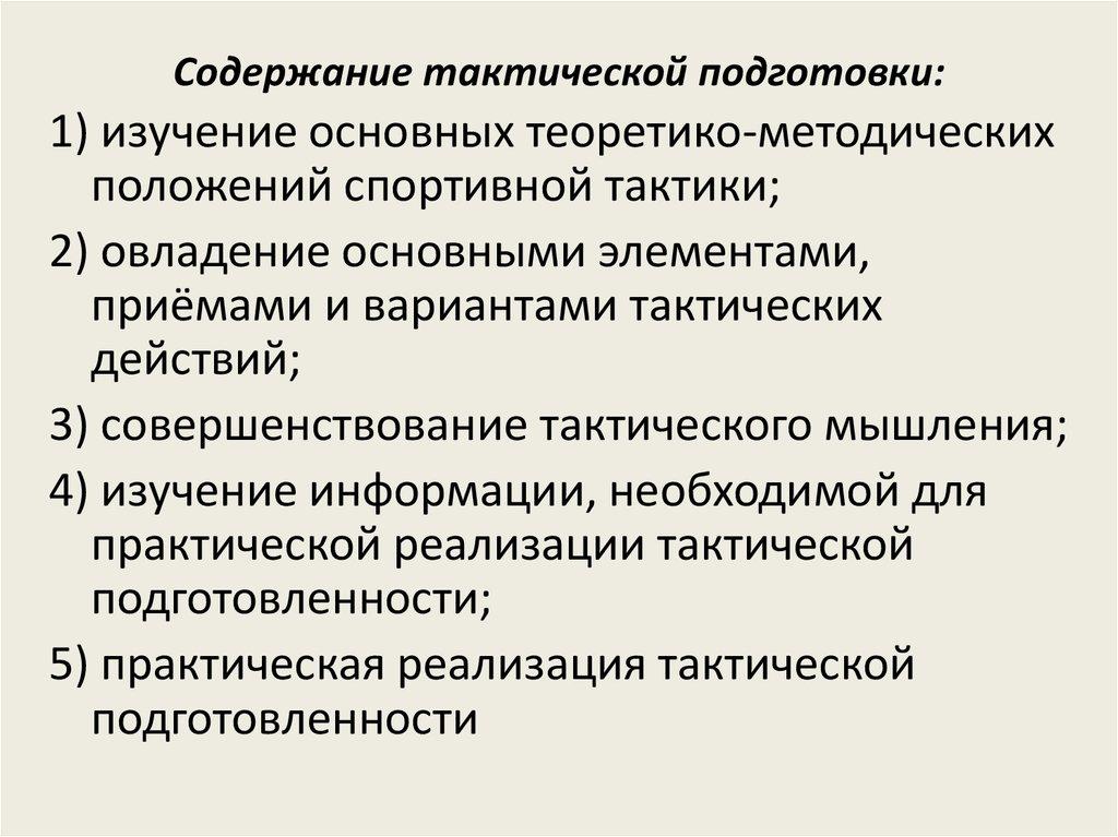 § 19. основы тактических действий