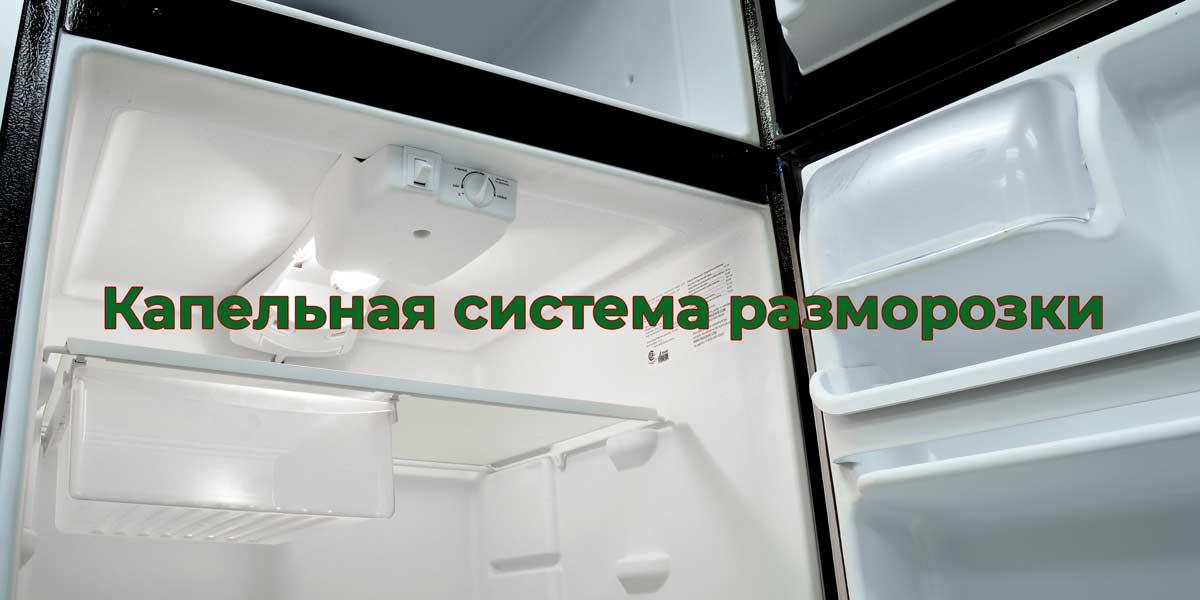 Холодильник саморазмораживающийся: выбираем лучший по бренду и по функциям