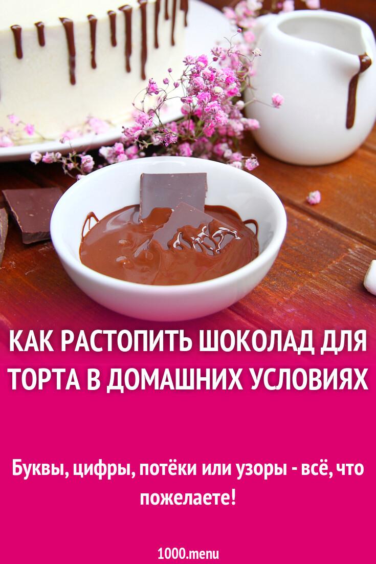 Особенности приготовления крема ганаш