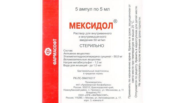 Мексидол таблетки и уколы: инструкция, отзывы, аналоги